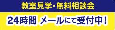 長野市の英語塾 中川英語アカデミーの教室見学・無料カウンセリング 24時間メールにて受付中!