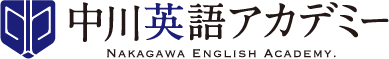 長野市の受験だけでは終わらない「本物の学び」へと導く、英語塾 中川英語アカデミー NAKAGAWA ENGLISH ACADEMY
