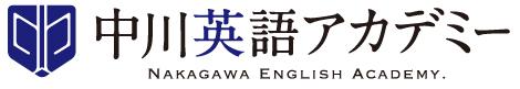 長野市の受験だけでは終わらない「本物の学び」へと導く、英語塾 中川英語アカデミー