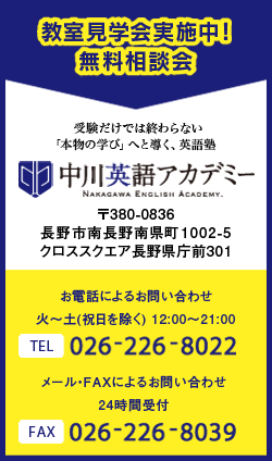 長野市の英語塾中川英語アカデミーでは教室見学会・無料カウンセリング実施中!