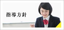 長野市の英語塾中川英語アカデミーの指導方針