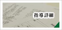 長野市の英語塾中川英語アカデミーの指導詳細