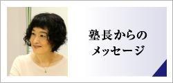 長野市の英語塾中川英語アカデミーの塾長あいさつ
