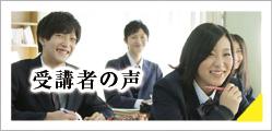 長野市の英語塾中川英語アカデミーの受講生の声