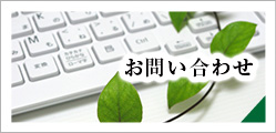長野市の英語塾中川英語アカデミーのお問い合わせ